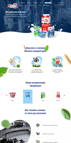 Дизайн сайта для Мстинского Молока