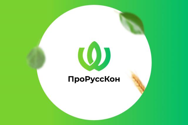 ПромРуссКон