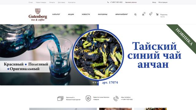 Gutenberg - Интернет-магазин чая