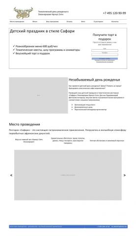 Прототип лендинга - организация праздников (ресторан)
