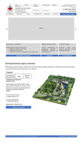 Прототип корпоративного сайта клиники Москвы