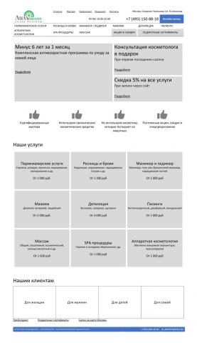 Прототип корпоративного сайта салона красоты (Москва)