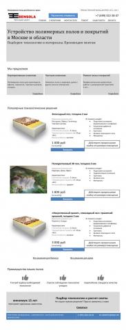 Прототип корпоративного сайта Наливные полы (Москва)