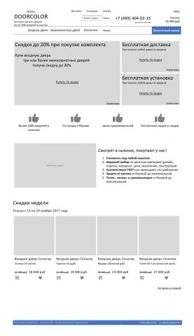 Прототип интернет магазина входных и межкомнатных дверей (Москва