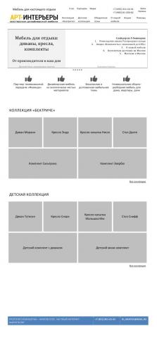 Прототип интернет магазина производителя дизайнерской мебели