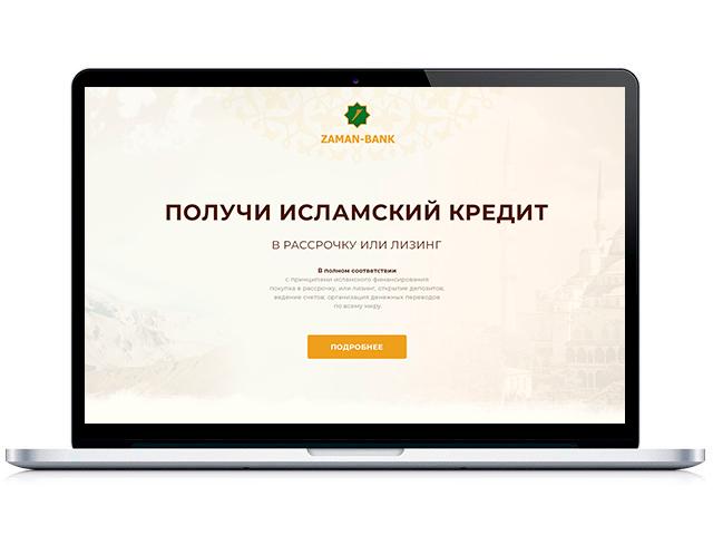 Посадочная страница для Zaman-Bank