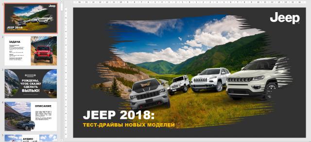 Презентация Jeep test Drive tour (живая раскладка)