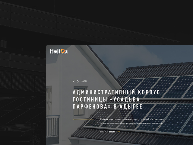Helios Engineering Coproration