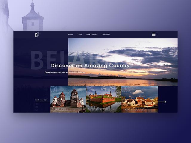 Landing Page, туризм