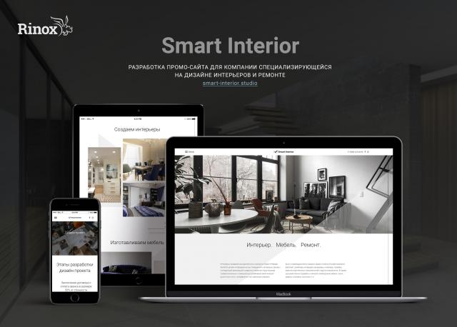 Smart Interior - smart-interior.studio