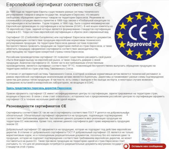 Европейская сертификация