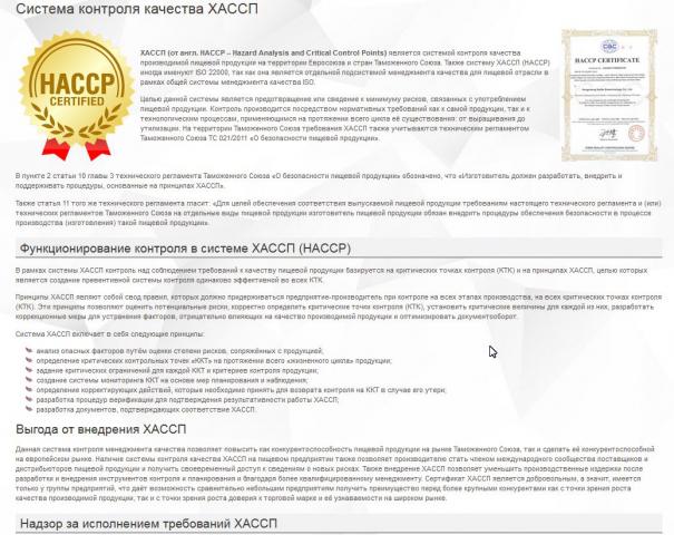 Сертификат HACCP (ISO 22000)