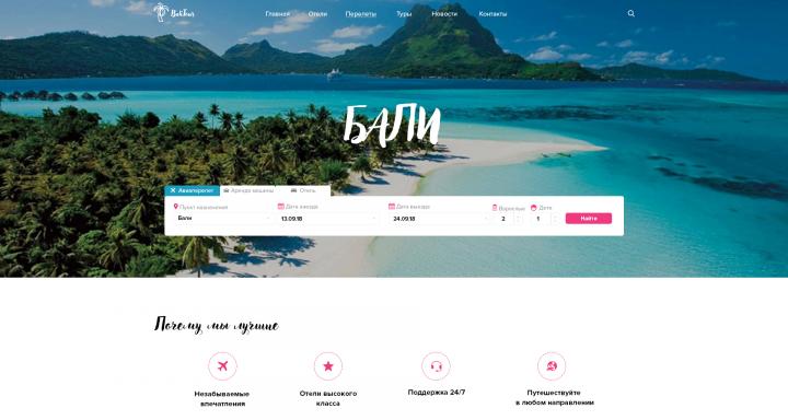Туристическое агенство BaliTour