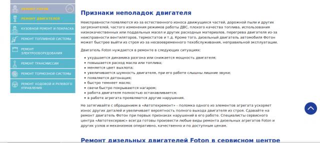 АвтоТехРемонт (Москва): Ремонт двигателей грузовиков Foton