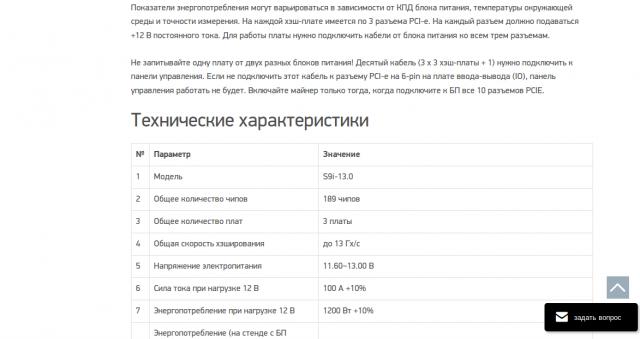 Bitmain Antminer S9i с БП APW3++