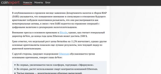 Криптовалютой года может стать Ethereum, а не Bitcoin