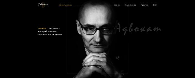 Сайт для юридических услуг (Дизайн)