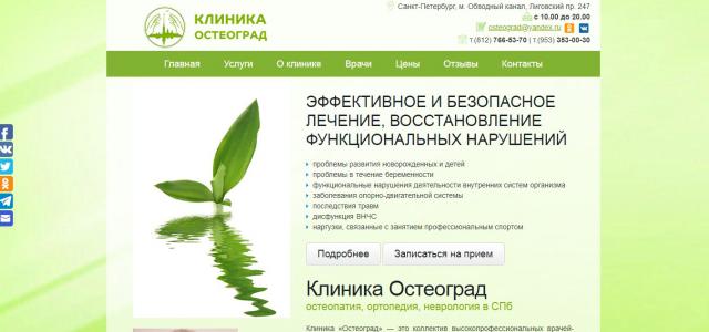 Разработка сайта http://osteograd.ru/