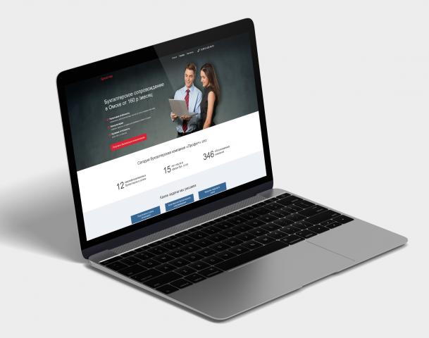 Разработка сайта для продажи бухгалтерских услуг