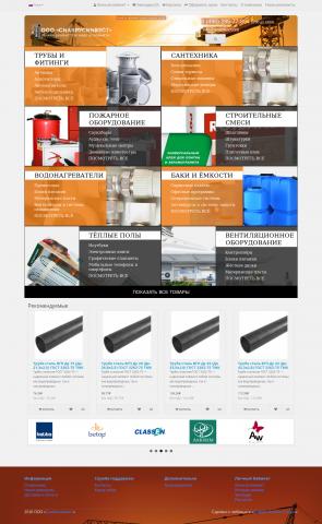 ООО «Снабрусинвест» - строительная компания