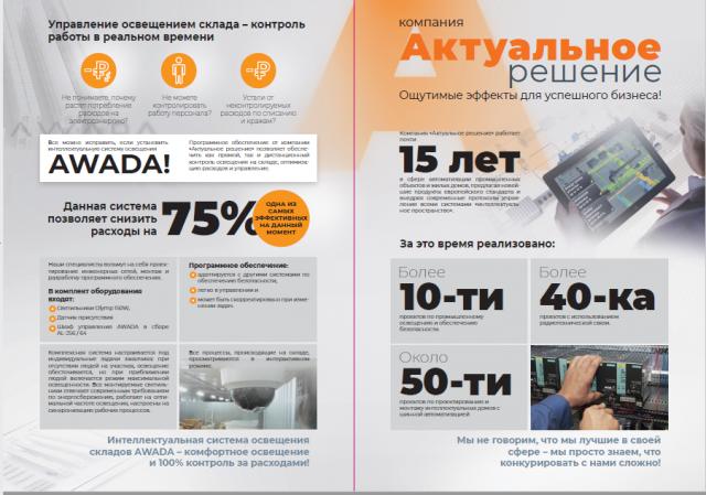 """Рекламный проспект для компании """"Актуальное решение"""""""