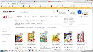 Как найти нужную книгу,  осуществить покупку онлайн?