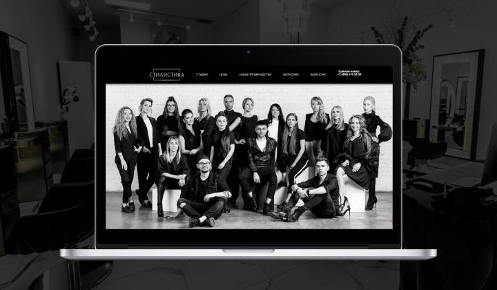 Сайт студии красоты «Стилистика»