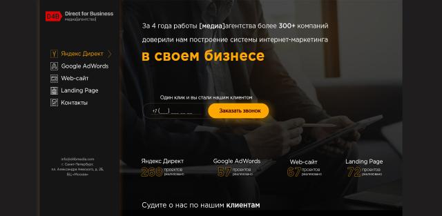 "Первый слайдер Landing Page для ""Direct for Business"""