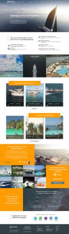 """Landing Page для """"Odyssey Phuket"""""""