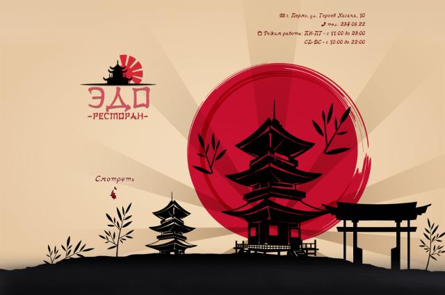 Ресторан японской кухни - Эдо