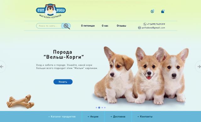 Pet Food - магазин кормов