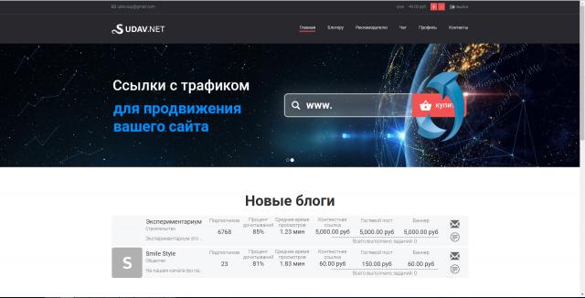 Udav (сайт продажи рекламы в блоге)