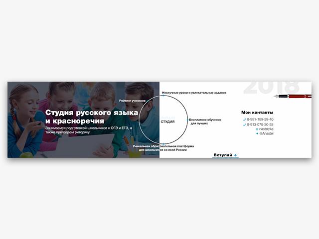 Студия Русского Языка, ОБЛОЖКА