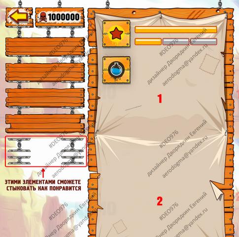 Интерфейс игры Апокалипсис 03 #deo976