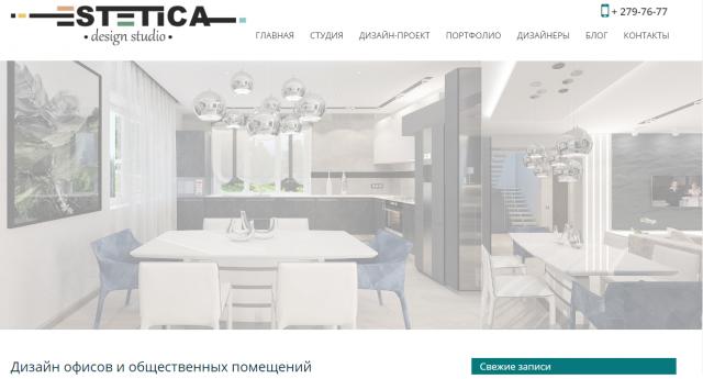 Дизайн офисов и общественных помещений