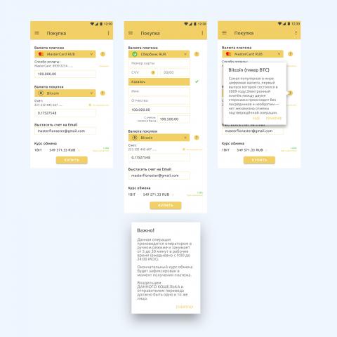 Окно мобильного приложения для покупки Bitcoin