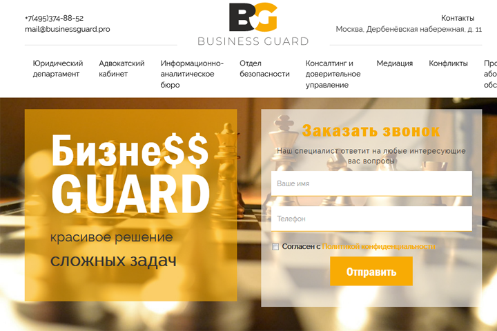 Business guard