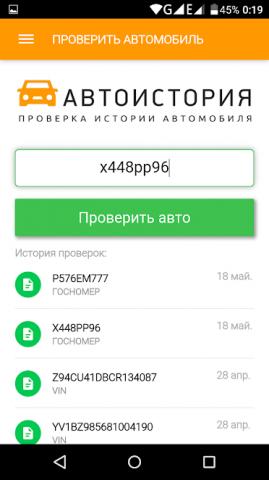 """Приложение """"АвтоИстория"""""""