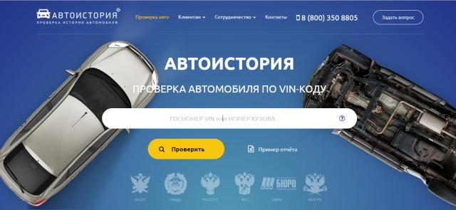 """Разработка сайта """"Автоистория"""""""