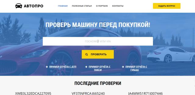 """Разработка сайта """"АвтоПро"""""""