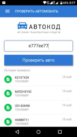 """Приложение """"АвтоКод"""""""