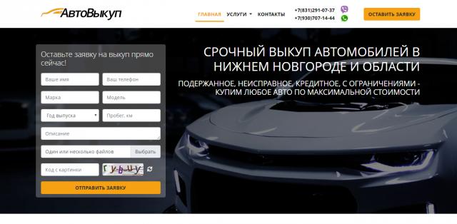 """Разработка сайта """"АвтоВыкуп-НН"""""""