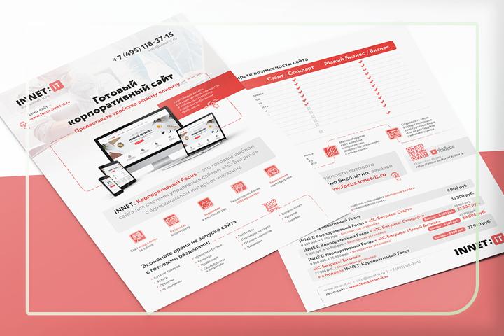 Дизайн коммерческого предложения для web-студии