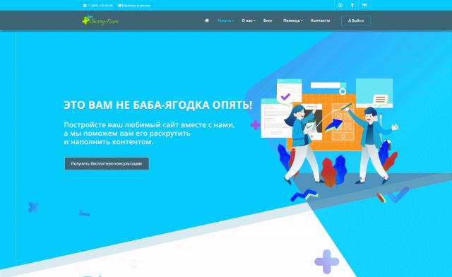 Дизайн сайта веб-студии - Cherry-Team