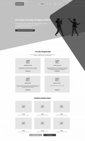 Прототип 1й страницы веб-студии - Cherry-Team