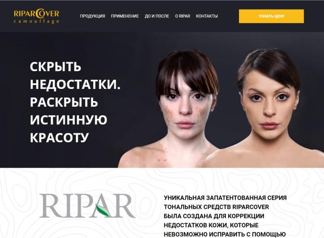 Ripar.pro