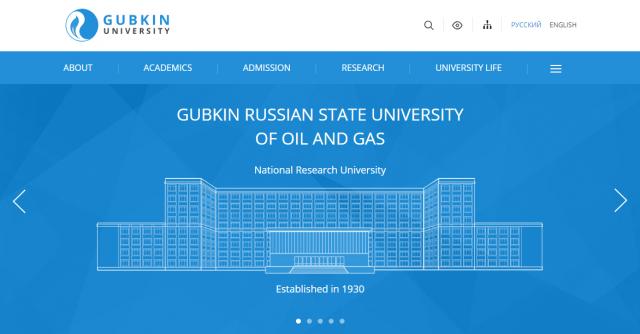 Английская версия сайта РГУ нефти и газа имени И.М. Губкин