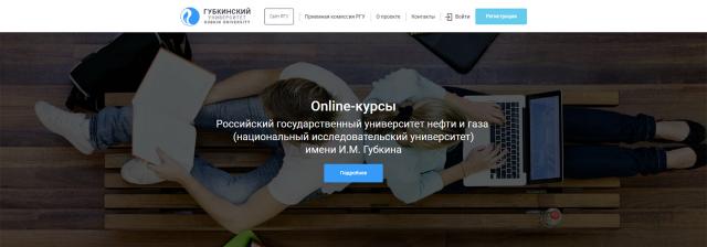 Онлайн-курсы от РГУ НиГ (НИУ) имени И. М. Губкина