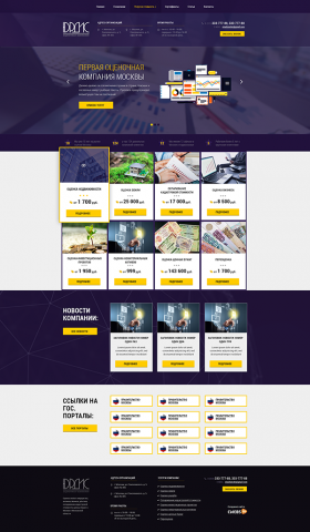 HTML/CSS/Bootstrap верстка