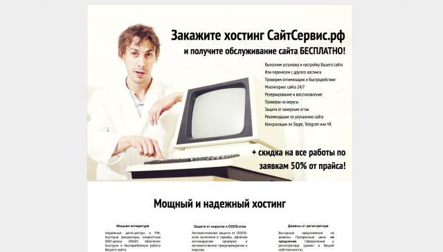 Прототип продающего сайта услуг хостинга